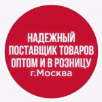 логотип Одежда оптом и в розницу