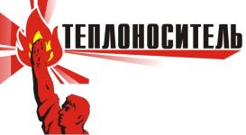 """логотип ООО """"Теплоноситель"""""""