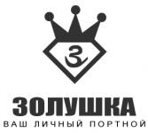 логотип ЗОЛУШКА - Ваш личный портной (моделирование и пошив одежды)
