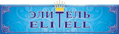 "логотип ""ELITELL"" - ивановский женский трикотаж"