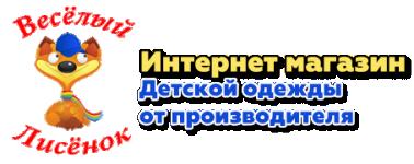 логотип ВЕСЕЛЫЙ ЛИСЕНОК - интернет-магазин детской одежды