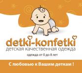 логотип detki-konfetki