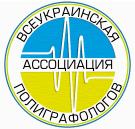 логотип Всеукраинская Ассоциация Полиграфологов