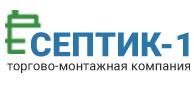 логотип ООО Септик-1