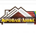 логотип Кровля-Люкс