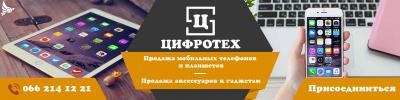 логотип Цифротех
