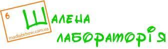 логотип Шалена лабораторія