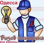 логотип ЭЛЕКТРИК ОДЕССА.замена \ ремонт проводки,СРОЧНЫЙ ВЫЗОВ в любой район 0987458815,0633883316,0994441954.