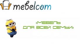 логотип Mebelcom - от мечты к реальности. Мебель по самым низким ценам в Одессе прямо со склада.