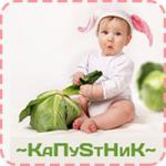 """логотип Интернет магазин детских товаров """"Капустник"""""""