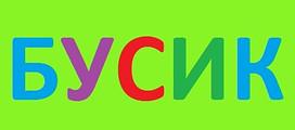 логотип Интернет-магазин детских товаров Бусик