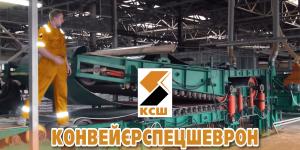 """логотип ТОВ """"КОНВЕЙЄРСПЕЦШЕВРОН"""" - производитель шевронных конвейерных лент"""
