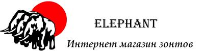 логотип Интернет-магазин зонтов «Elephant»