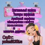 логотип парфюм  косметика  тестеры                                                                                  Интернет-магазин lilaparfum