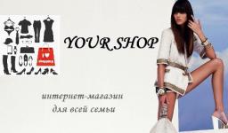 логотип Your Shop