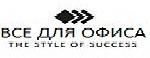 логотип All for office (все для офиса)