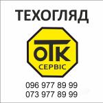 логотип ТЕХОСМОТР Одесса. Пункт Техосмотра ОТК-Сервис. ТЕХОГЛЯД